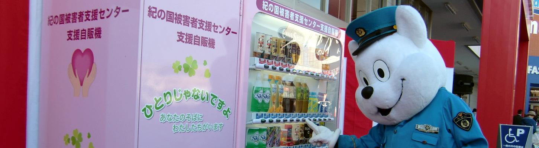 支援型自動販売機